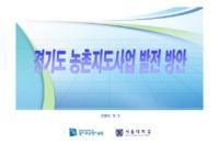 경기도 농촌지도사업 발전 방안
