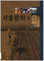 시흥문화 창간호