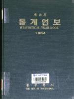 동두천시 통계연보 1984년 제3회