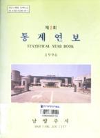 남양주시 통계연보 1997년 제2회