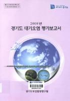 2008년 경기도 대기오염 평가보고서