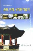 성남 마을지 : 금광, 단대, 상대원
