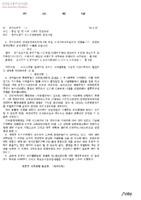 경기도본부 임시운영위원회 결정사항