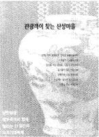 남한산성 산성마을 : 관광객이 찾는 산성마을