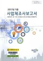 2017년 기준 사업체 조사 보고서