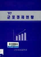 1997년 군포경제현황