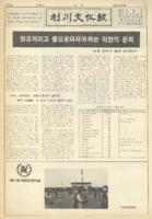 이천문화보 1986년 제6호