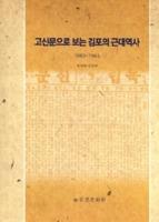 고신문으로 보는 김포의 근대역사 1883~1945