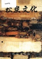 송탄문화 1985년 창간호
