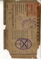 경기도보 1913년 자제23호 지제35호