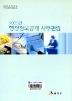 2005년 행정정보공개 사무편람