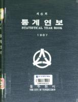 동두천시 통계연보 1987년 제6회