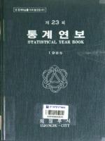 의정부시 통계연보 1985년 제23회
