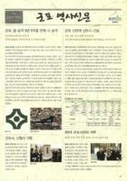 군포 역사신문 제11호 : 군포시 시기