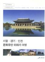서울 경기 인천 문화유산 이야기 여행 ; 문화유산 활용을 이한 이야기 자원발굴 연구