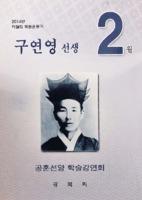 2014년 이달의 독립운동가 ; 구연영 선생