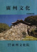 광주문화 ; 남한해위록