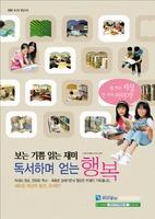 2007 독서의달 포스터 ; 보는 기쁨 읽는 재미 독서하며 얻는 행복