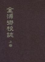 김포향교지 ; 상권