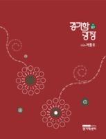 경기학 광장 vol.07 ; 2020 겨울호