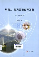 2005 평택시 장기종합발전계획 ; 요약보고서