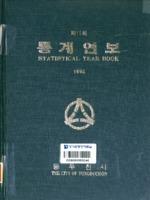동두천시 통계연보 1992년 11회