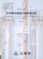 광명시 사업체기초통계조사보고서 2000년