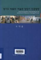 경기도 박물관.미술관 장단기 진흥방안 ; 요약본