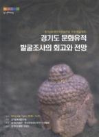 (경기문화재연구원 10주년 기념 학술대회)경기도 문화유적 발굴조사의 회고와 전망
