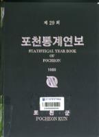 포천군 통계연보 1989년 제29회