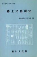 향토문화연구 ; 향토문화조사보고서 5