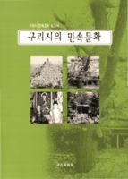 구리시의 민속문화 : 구리시 민속조사 보고서