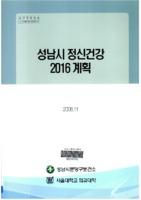 성남시 정신건강 2016 계획