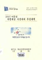 2007년 여름철 자연재난 사전대비 추진계획