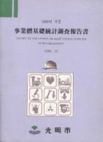 광명시 사업체기초통계조사보고서 1999년