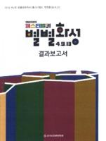 2018 제5회 생활문화축제 페스티벌31 별별화성4.9.13 ; 결과보고서