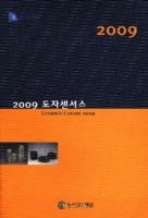 2009 도자센서스