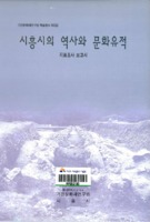 시흥시의 역사와 문화유적