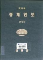 김포군 통계연보 1996년 제36회