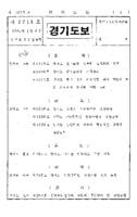 경기도보1985년 제2215호