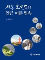 시흥 오이도와 인근 어촌민속