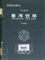 의정부시 통계연보 1988년 제26회