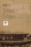 경기도 역사와 문화 : 광명시
