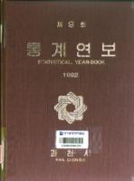 과천시 통계연보 1992년 제9회