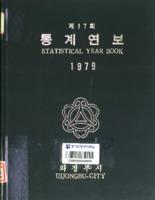 의정부시 통계연보 1979년 제17회