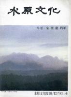 수원문화(水原文化) 1986년 제6호 ; 특집.金俊龍 將軍