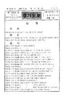 경기도보 1976년 제2013호 ~ 제2014호