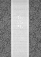 [하남시의 향토민요]