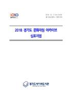 2018 경기도 문화자원 아카이브 심포지엄