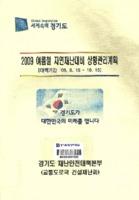 2009 여름철 자연재난대비 상황관리계획